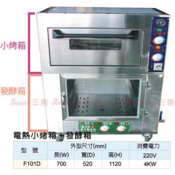 =F101D=電熱小烤箱+發酵箱