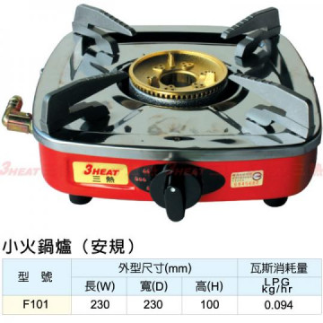 =F101=小火鍋爐(安規)