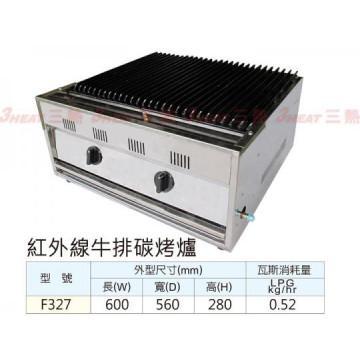 =F327=紅外線牛排碳烤爐