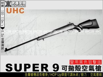 UHC UA312 MP5 SD3 空氣衝鋒槍,空氣槍,長槍,BB槍