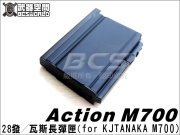 Action M700用 28發 長彈匣 (for KJTANAKA M700)