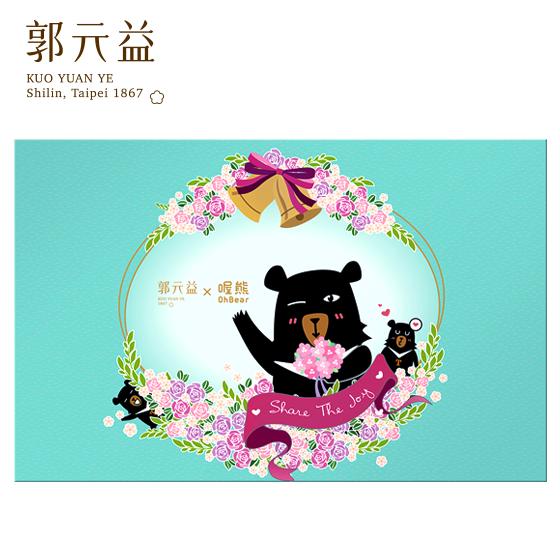 喔熊OhBear喜餅(限台灣)