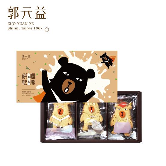 【郭元益】喔熊OhBear牛軋餅乾(6片/盒)/ (1件2盒)<br>オーベア ヌガー クッキー