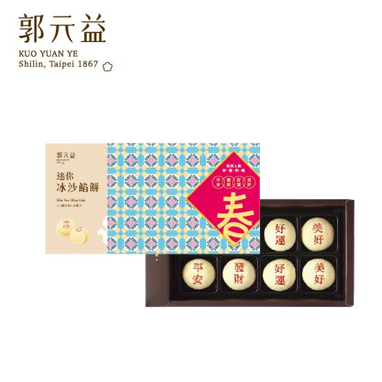 春節【郭元益】(春節)迷你冰沙餡餅8入(限台灣)