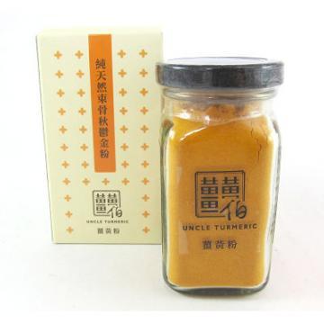 【薑黃伯】純天然束骨秋鬱金粉50g/150g─樂山野菜香草園