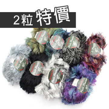 特價-日本長毛AGB毛線(任選2粒)