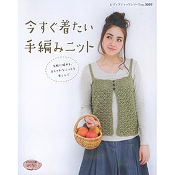 今すぐ着たい手編みニット