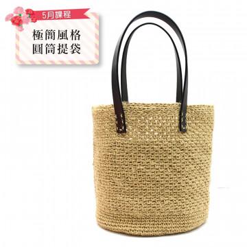 【5月課程班】極簡風格圓筒提袋