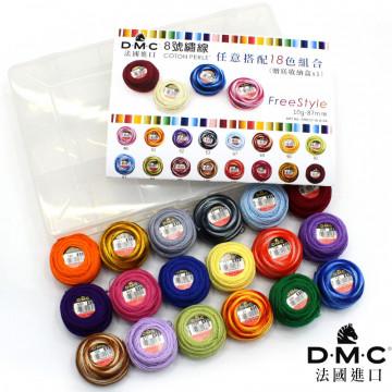 法國進口DMC8號繡線-任意搭配18色組合(送收納盒)