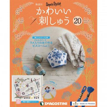 日本刺繡材料包- 特刊20號