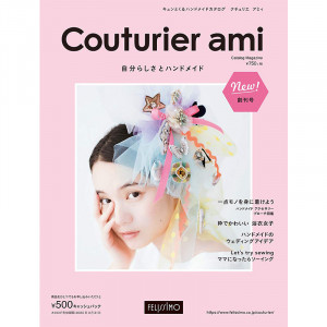 Couturier ami 創刊號