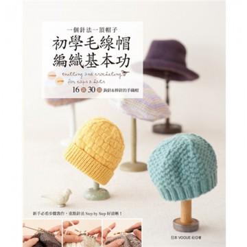 一個針法一頂帽子 初學毛線帽編織基本功