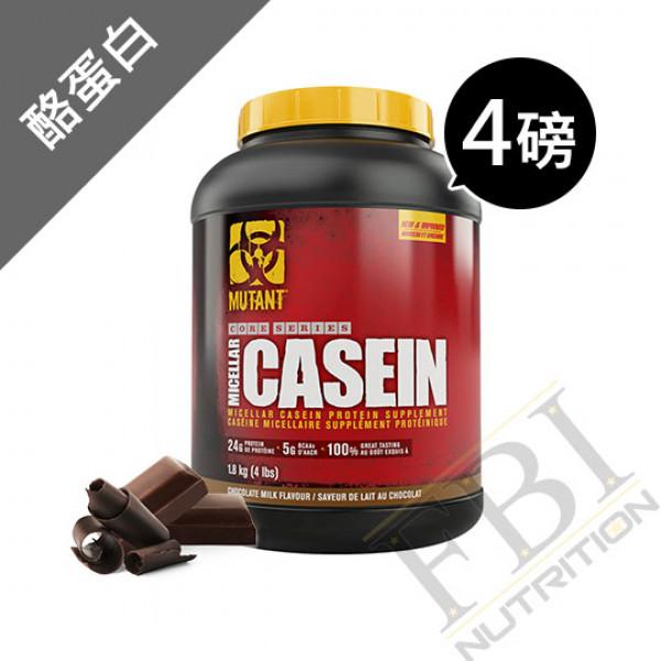 Mutant Micellar Casein 加拿大 惡魔第二代純酪蛋白4磅(新包裝上市)