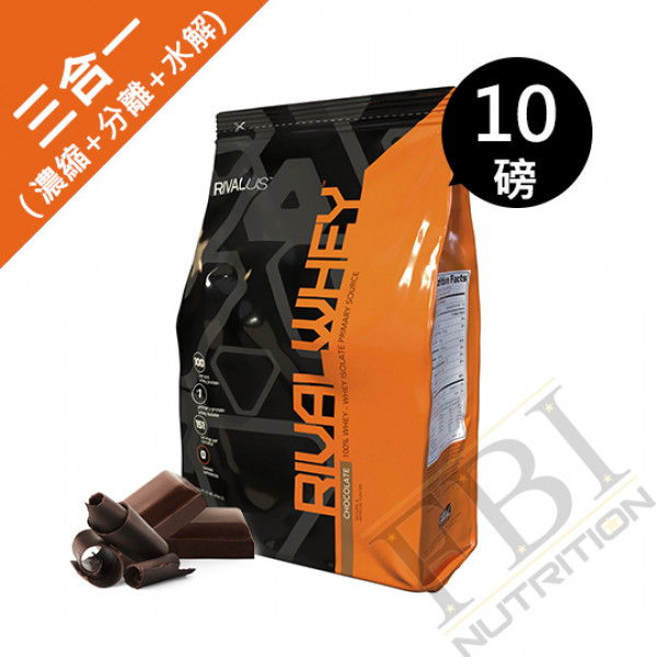 RIVALUS™ RIVALWHEY 10LB 美國優質低脂【↓熱量】乳清蛋白