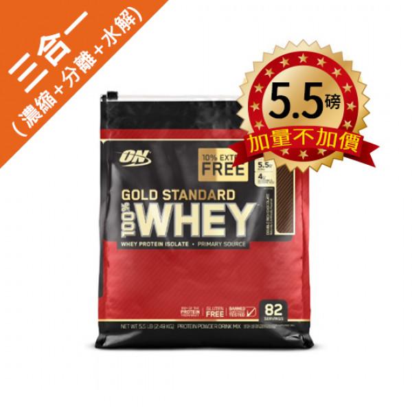 [美國 ON] GOLD STANDARD WHEY 平民黃金比例大賣場乳清-雙倍巧克力(5.5磅/袋裝)