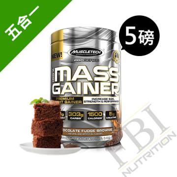 MUSCLETECH PRO MASS Gainer 專業級 鉑金版熱量乳清5.15磅