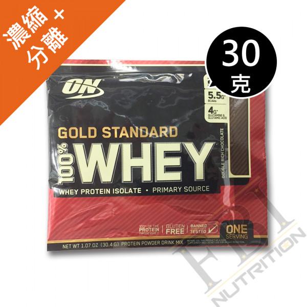 《隨身包》OPTIMUM Nutrition 奧普特蒙低脂金牌乳清 30.4g裝