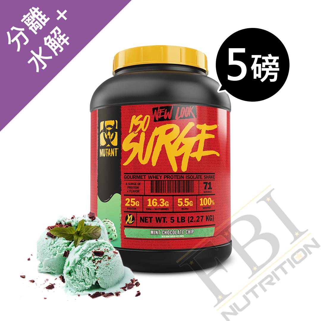Mutant  ISO SURGE-高蛋白分離水解乳清 - (5磅)