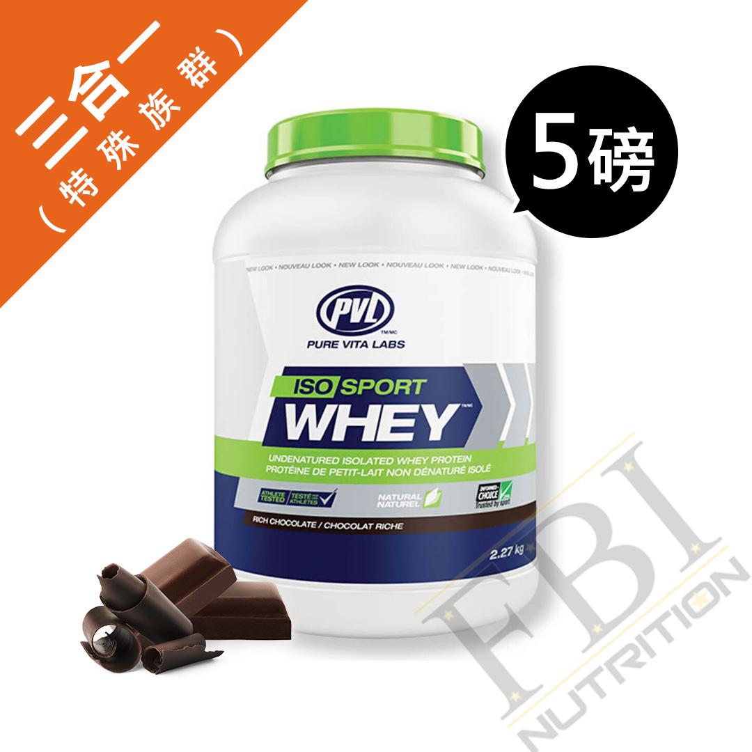 PVL SPORT WHEY 加拿大 【↓熱量】乳清 5磅 2.27公斤