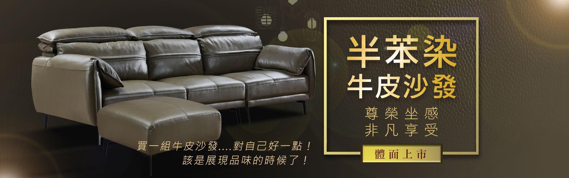 YKS 買一組牛皮沙發....對自己好一點!該是展現品味的時候了!尊榮坐感、非凡享受、體面上市