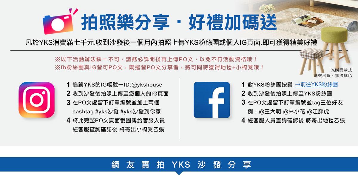 買YKS沙發滿七千元,拍照上傳分享到IG、FB可得超值好禮!