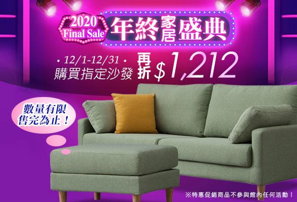 YKS 指定沙發商品現折1212元
