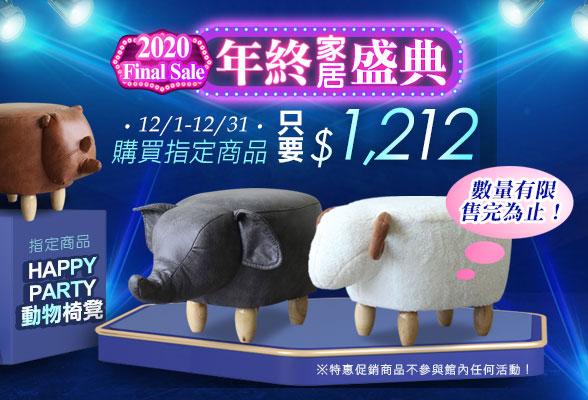 YKS 指定商品只要1212元