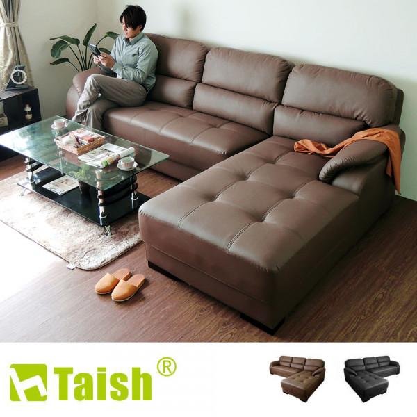 售價已折!TAISH-淡雅風尚L型獨立筒皮沙發(2色)