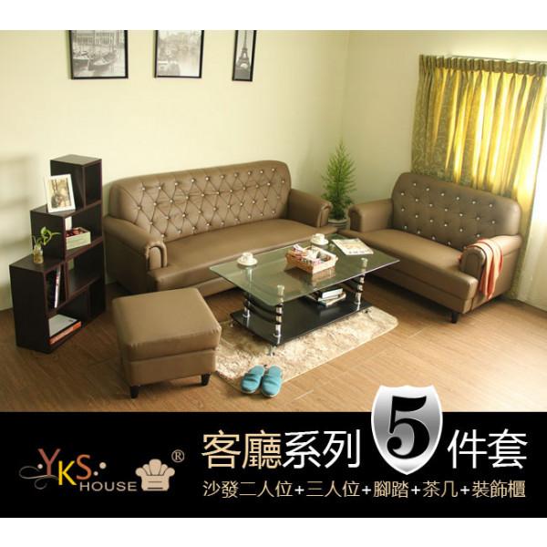 YKS-小法式客廳超值五件組-A