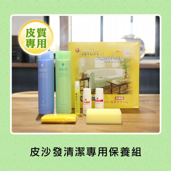 YKS-沙發專用保養清潔組《皮質專用》-LS0003