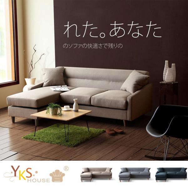 YKS-小資簡約L型布沙發組(3色)