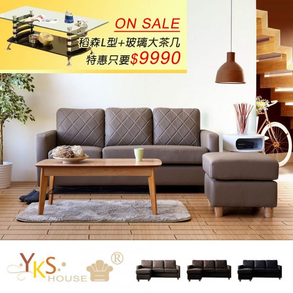YKS-稻森L型皮沙發-獨立筒版(3色)+玻璃茶几特惠組