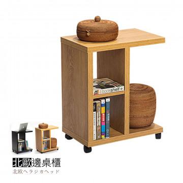 【北歐原素】北歐邊桌櫃多功能木質置物架(兩色可選)(LS0080)-YKS