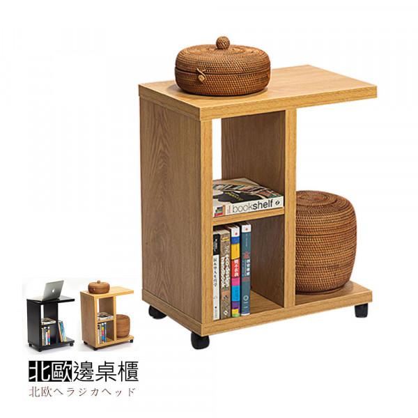 北歐原素-北歐邊桌櫃多功能木質置物架(兩色可選)(LS0080)-YKS