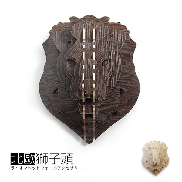 北歐原素-北歐獅子頭創意居家造型壁飾(兩色可選)(LS0084)-YKS