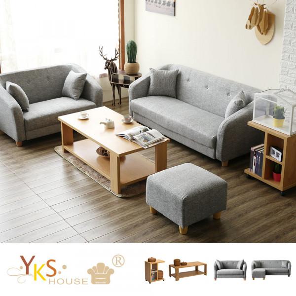 YKS-元町布沙發2+3+腳椅+茶几+邊几 客廳超值組