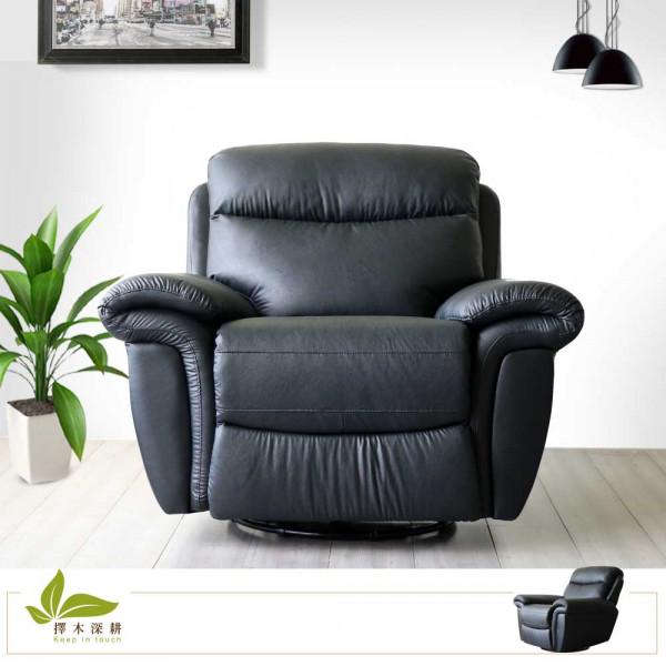 售價已折!擇木深耕-威爾森多功能機能椅/獨立筒皮沙發椅