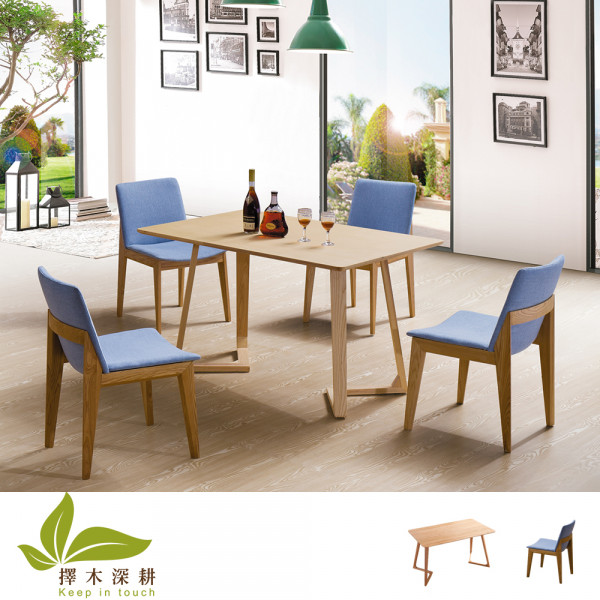 擇木深耕-玩味時光。簡約造型餐桌椅組/一桌四椅