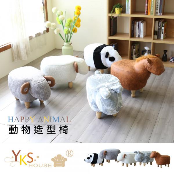 YKS-HAPPY動物造型椅凳(多款可選)