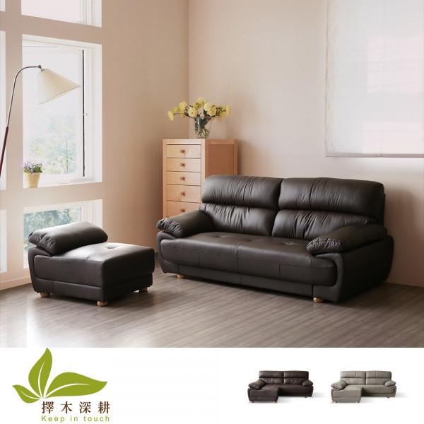 擇木深耕-哥德L型環保健康真皮沙發(OMEGA)-乳膠墊+獨立筒版(兩色可選)