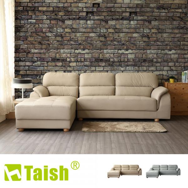 TAISH-吉田L型乳膠皮沙發-獨立筒版(兩色.左右型可選)