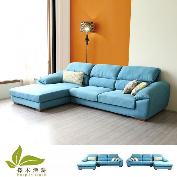 擇木深耕-藍海L型布沙發-乳膠墊+獨立筒版(左右型可選)