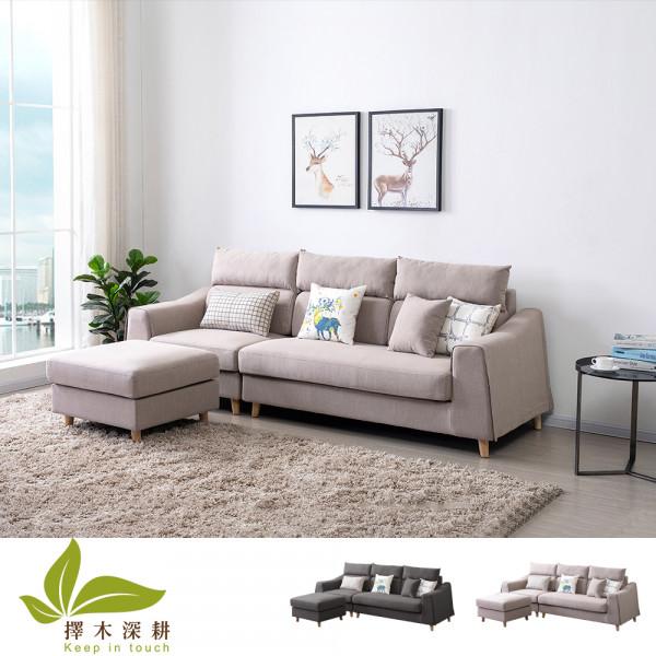 擇木深耕-和泉L型布沙發-乳膠墊+獨立筒版(兩色可選)