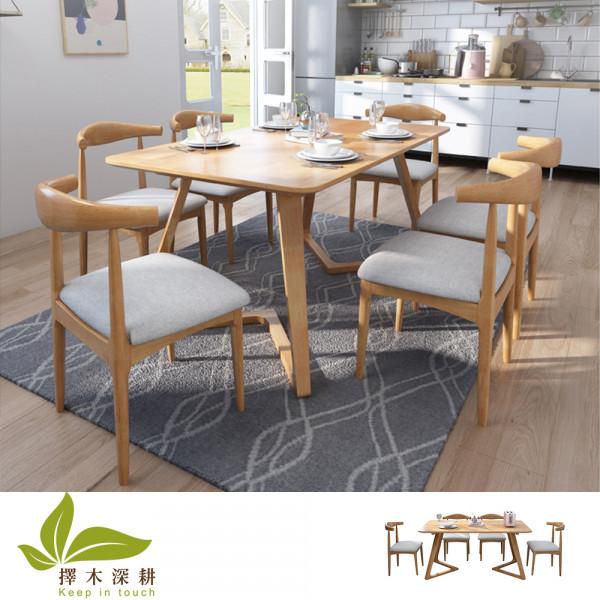 擇木深耕-沐樂。簡約造型餐桌椅組/一桌四椅