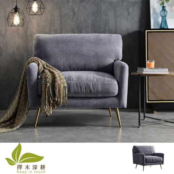 YKS-古迪設計單人椅/單人座布沙發