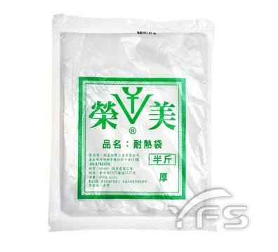 HDPE耐熱袋(厚)-榮美