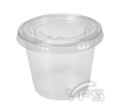 5.5oz醬料杯組(PP底/PET蓋)(75口徑)