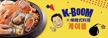 組合各商家圖檔-K棒韓式料理