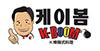 K棒韓式料理