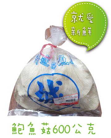 杏鮑菇<br>(時價)